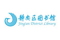 上海市静安区图书馆