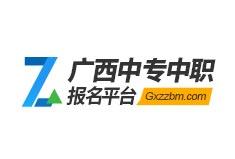 广西中专中职报名平台
