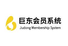 巨东会员系统