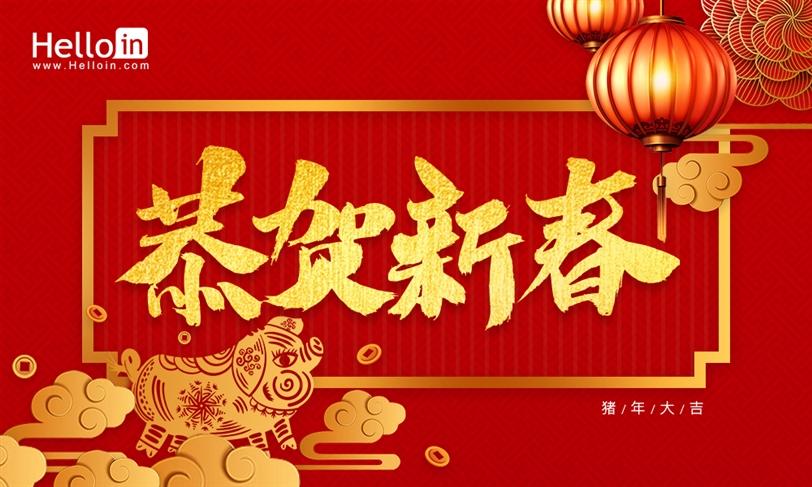 南宁迎网2019年春节放假通知