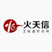 广西火天信工程管理咨询有限公司
