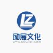广西励展文化投资公司
