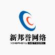 厦门新邦誉网络技术有限公司