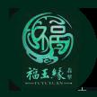 福玉缘商贸有限公司