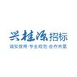 广西兴桂源招标有限公司