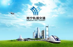 南宁轨道交通官网网站建设