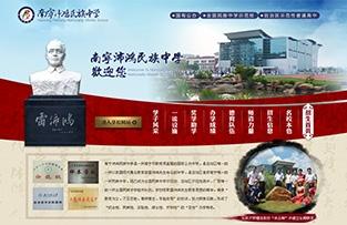 沛鸿民族中学招生网网站建设