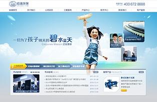 广西哈瑞环保科技有限公司网站建设