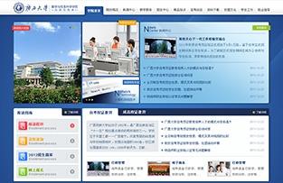 广西大学数信学院双证教育官网建设