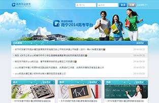 南宁中小学考试系统开发