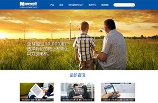 麦克斯威(上海)Maxwell中文响应网站建设
