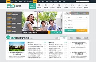 上海开始留学网网站设计制作