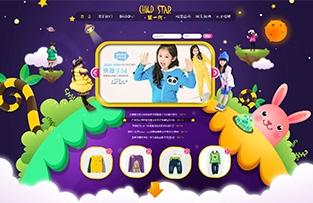星一代儿童用品商城网站建设