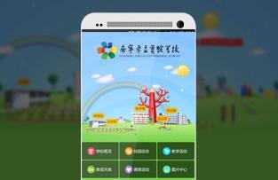 南宁卓立实验学校手机网站建设
