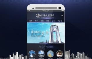 广西中海投资集团手机网站建设