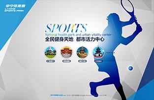 李宁体育园官方全国总门户平台建设