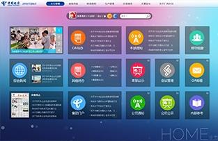 中国电信广西分公司企业门户设计制作