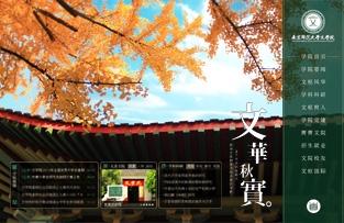 南京师范大学文学院现当代文学网页设计