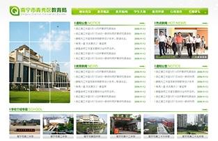 青秀区教育局官方网站建设