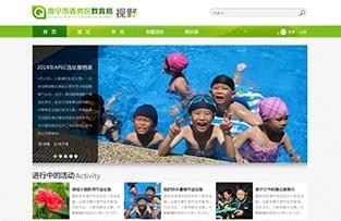 青秀区教育局图片站视界网站开发