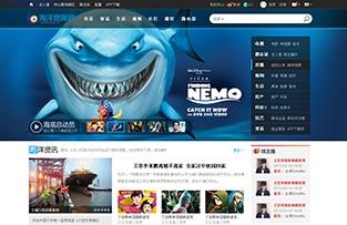 舟山海洋宽频网网站设计