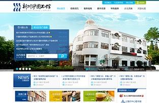 上海浦东新区新川沙图书馆网站设计