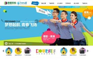 飞扬之星传媒艺术培训机构网站改版