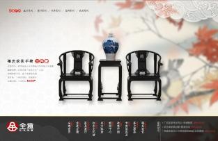 全意红木世家网站建设