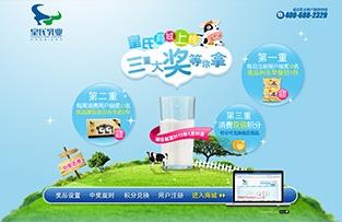 皇氏乳业活动专题页面设计