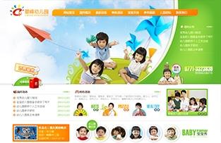南宁市翠峰幼儿园(升级版)