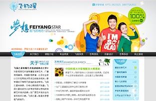 飞扬之星艺术培训机构网站建设