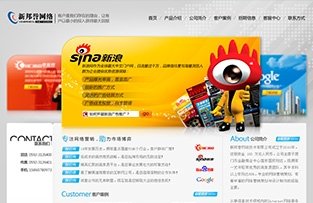 厦门新邦誉网络技术有限公司网站