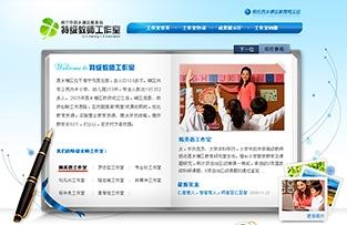 南宁市西乡塘教育局特级教师网网站建设