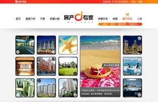 广西北海房产J专家网站建设
