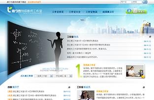 南宁特级教师工作室(2009版)