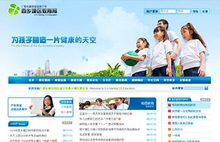 南宁市西乡塘区教育局网站建设