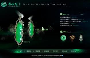 福玉缘翡翠网站建设