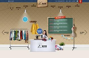 裁艺网大型门户网站建设