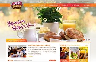 南宁万宇阳光早餐网站建设