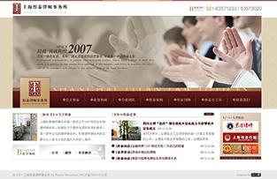 上海彤泰律师事务所网站推广