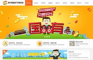 南宁金融交易中心网站设计制作