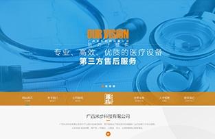 广西米步科技网站建设