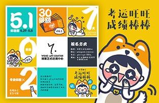 羽翼微博九宫格推广广告设计