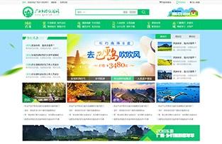 广西乡村旅游协会官方网站建设