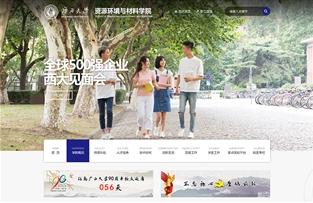 广西大学资材环境管理学院网站建设