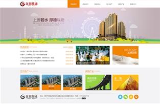 江川集团官网建设