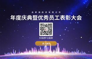 垚昇源年会大屏幕互动抽奖系统开发