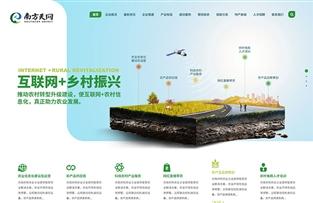 广西南方天网农业