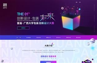 首届广西大学包装创新设计大赛