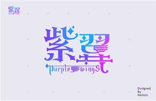 紫翼标志设计